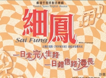 2004saiFung480pxF