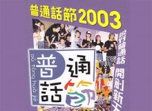 2003PTHmarathon480pxF