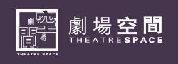 劇場空間 Theatre Space