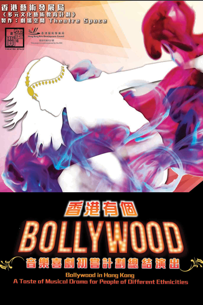 Bollywood in Hong Kong - A Taste of Musical Drama for People of Different Ethnicities Showcase