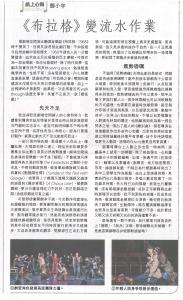 劇評(信報)-《布拉格》變流水作業 撰文:鄧小宇