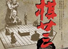 棋廿三-DM(19x26cm)-7
