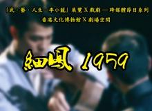 2016saiFung_480pxF