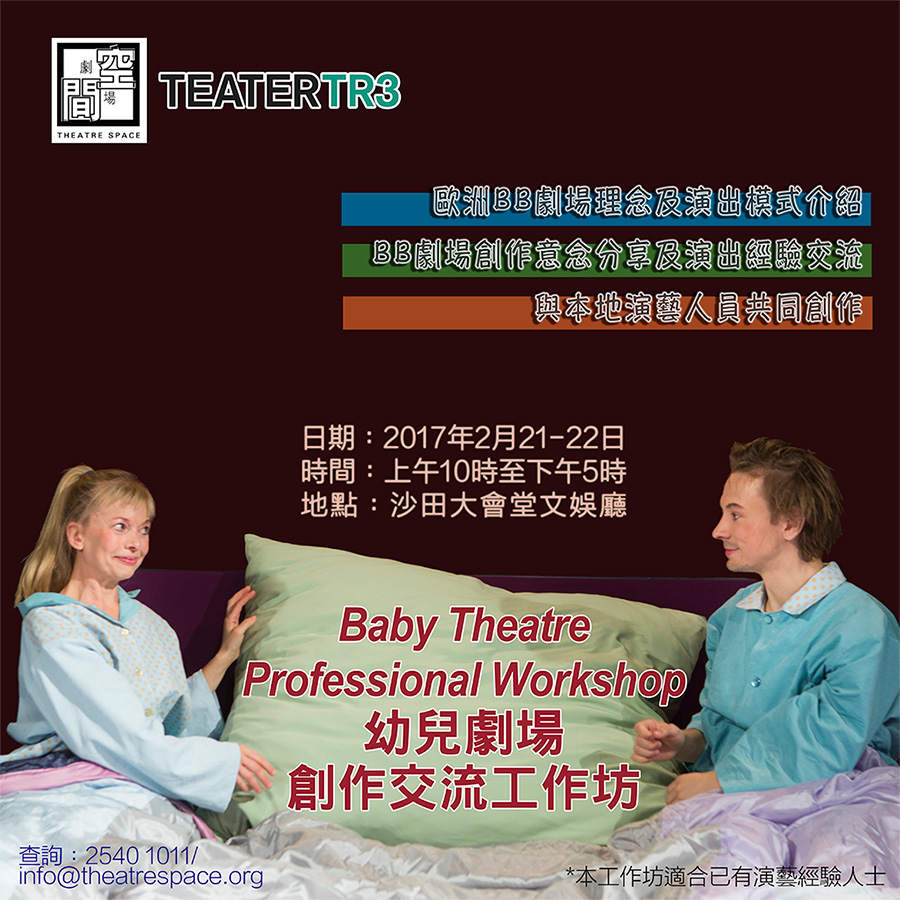 Baby Theatre Professional Workshop (2 days)