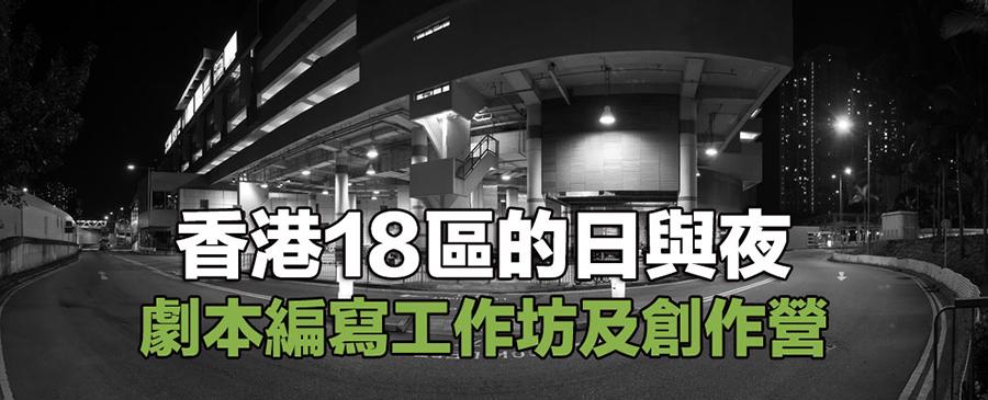 「香港18區的日與夜」 - 劇本之HUB