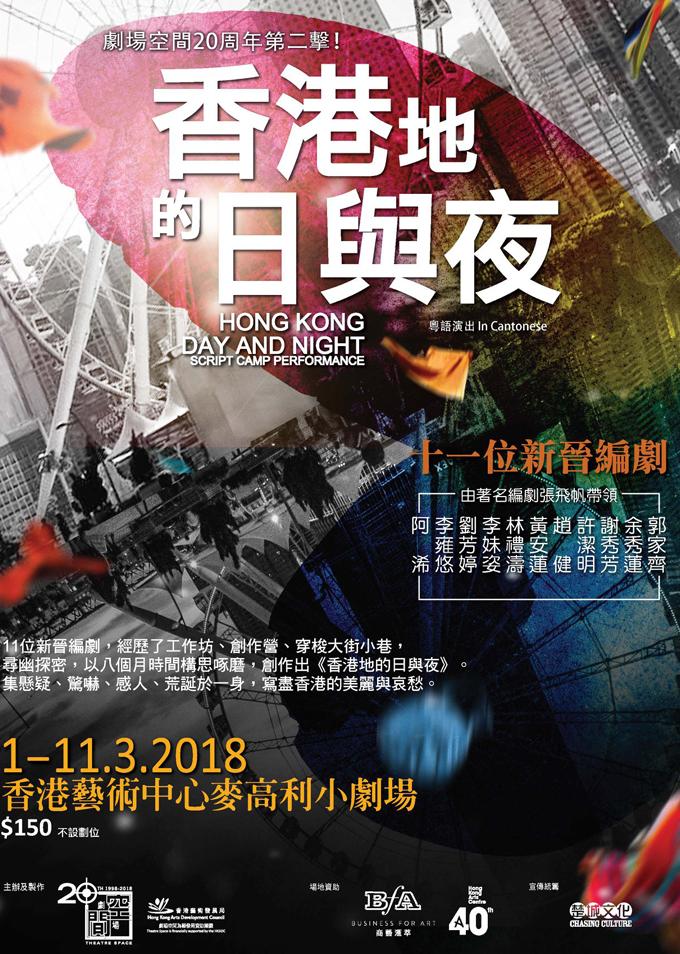 香港地的日與夜
