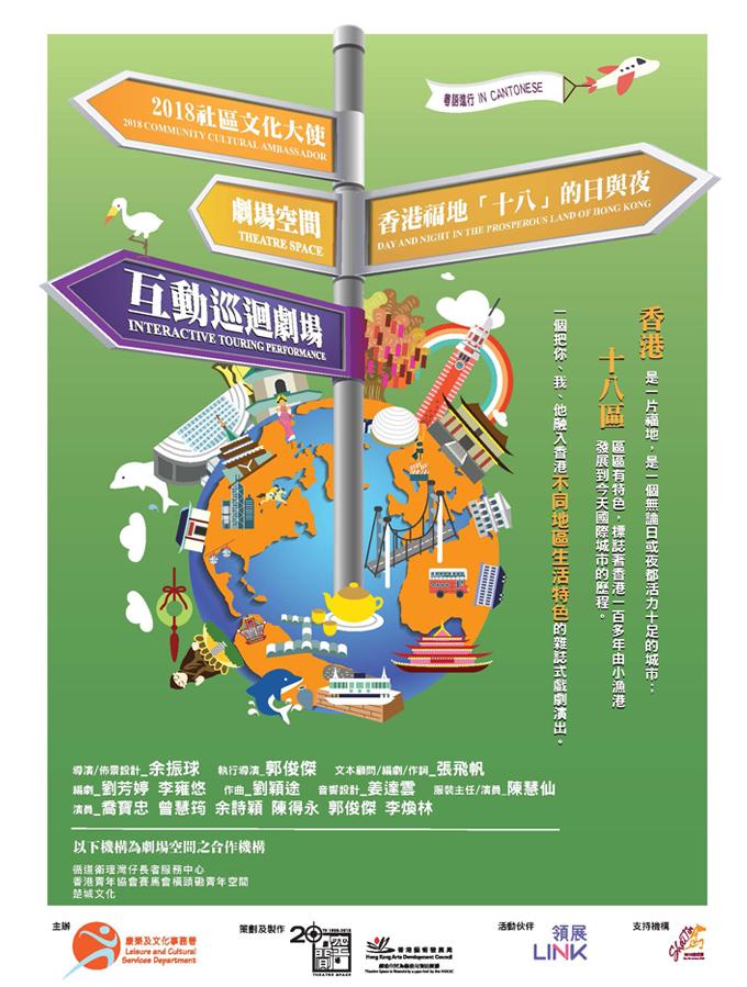 《香港福地「十八」的日與夜》互動巡迴劇場及展演活動