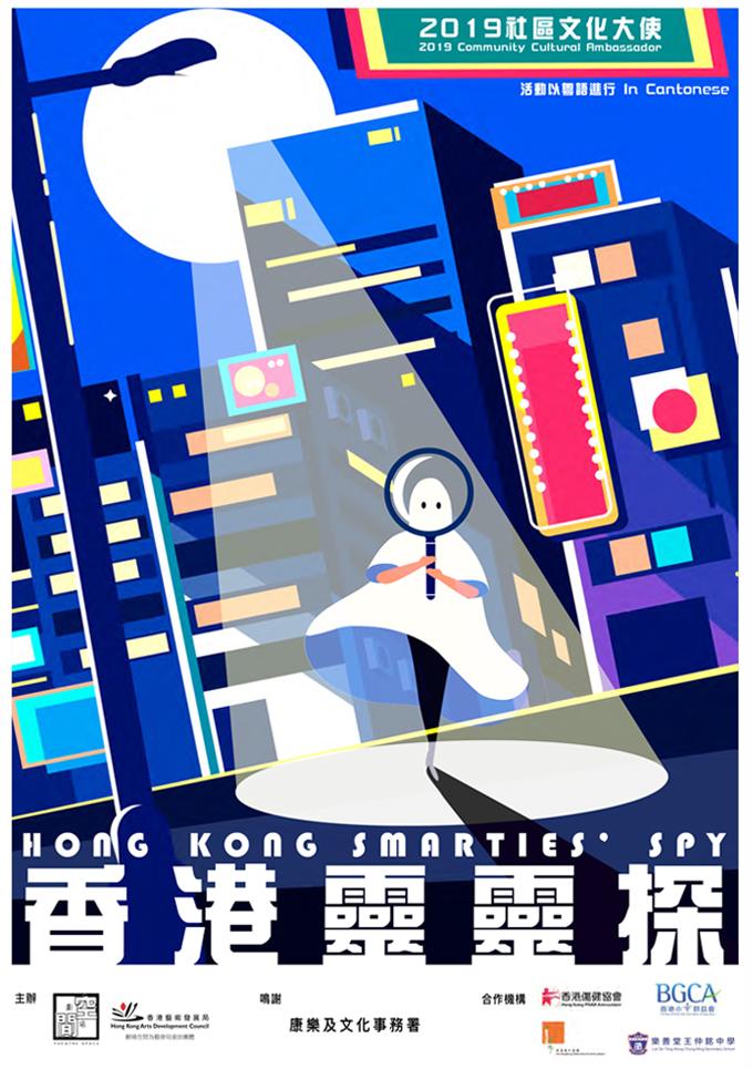 香港靈靈探