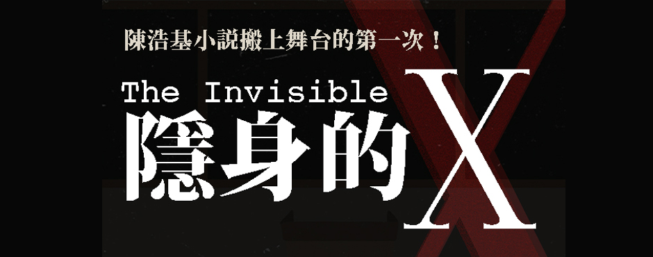 2020_invisiblex_slider