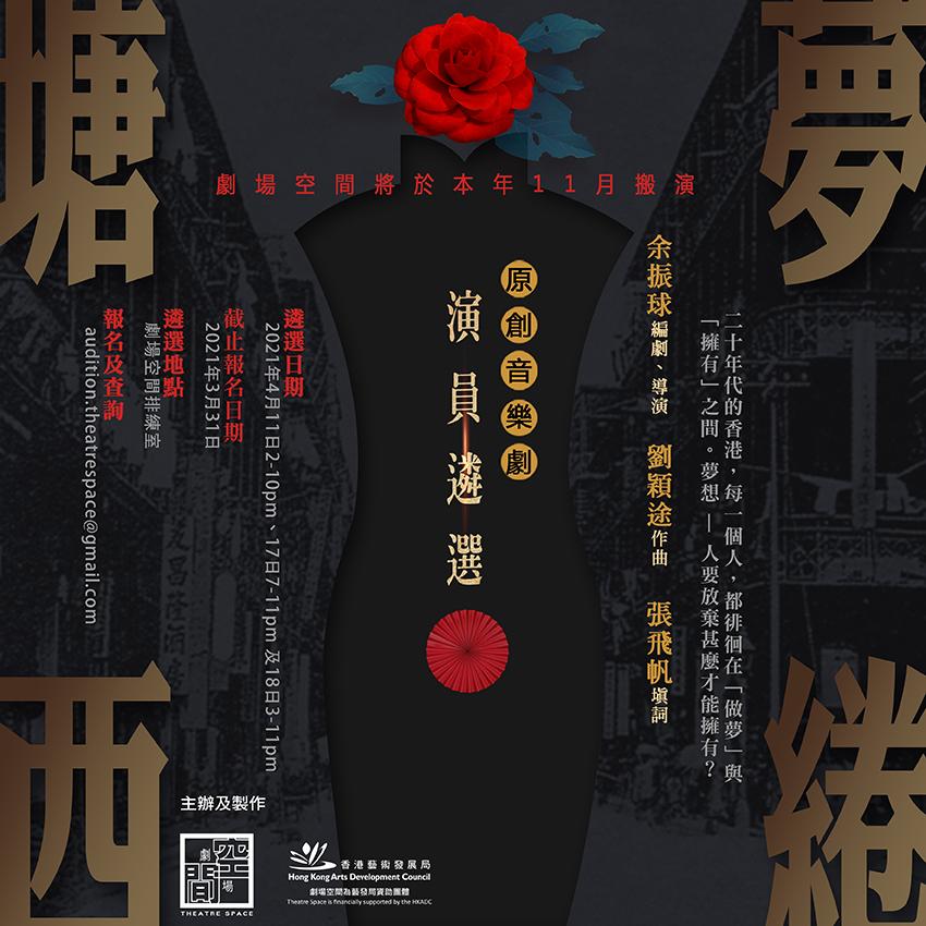 音樂劇《夢綣塘西》 公開遴選