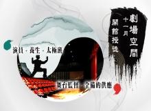 TaiChi480px