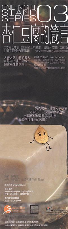 杏仁豆腐的箴言