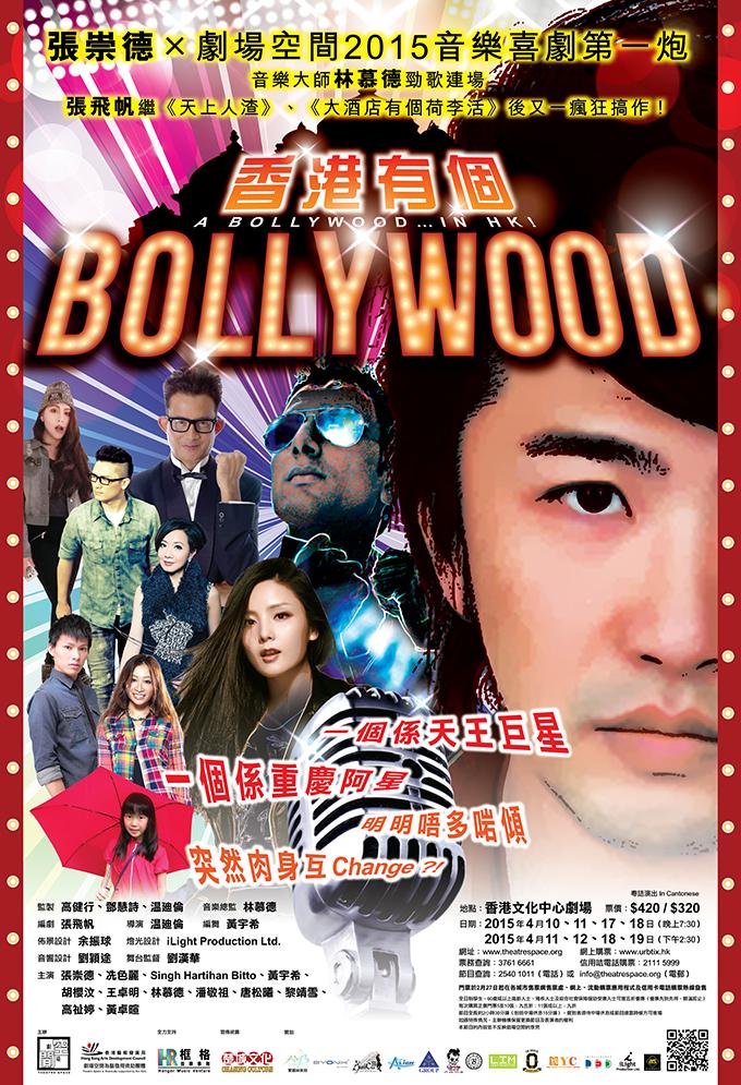 香港有個Bollywood