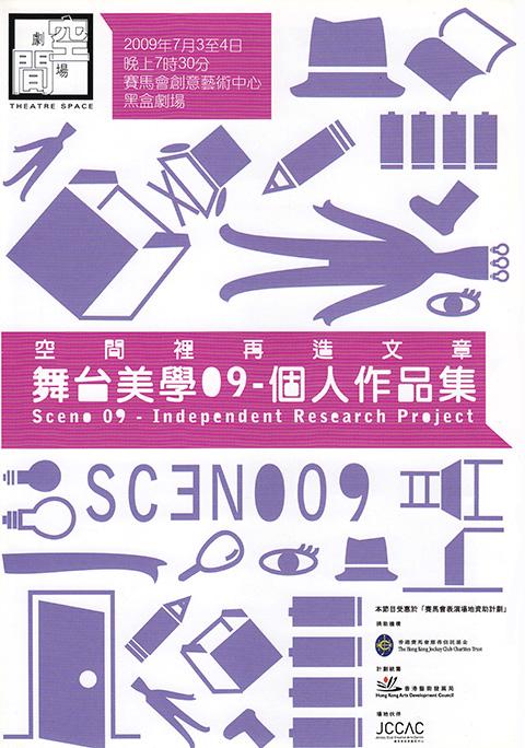 舞台美學工作坊 08-09