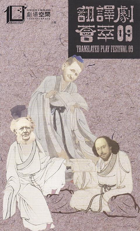 翻譯劇薈萃 2009
