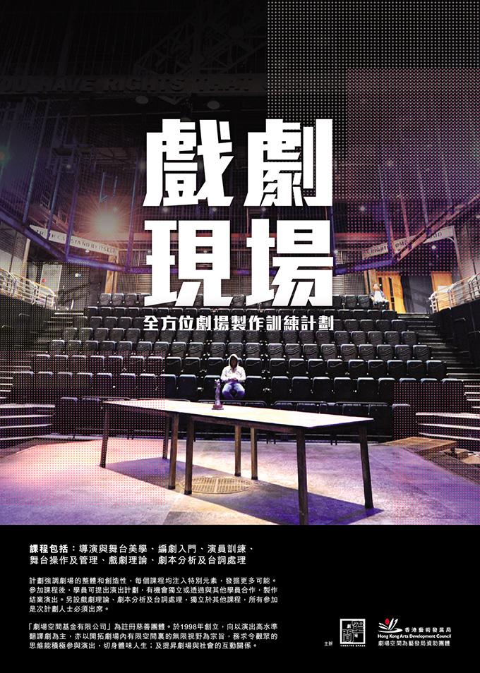 戲劇現場 - 全方位劇場製作訓練計劃