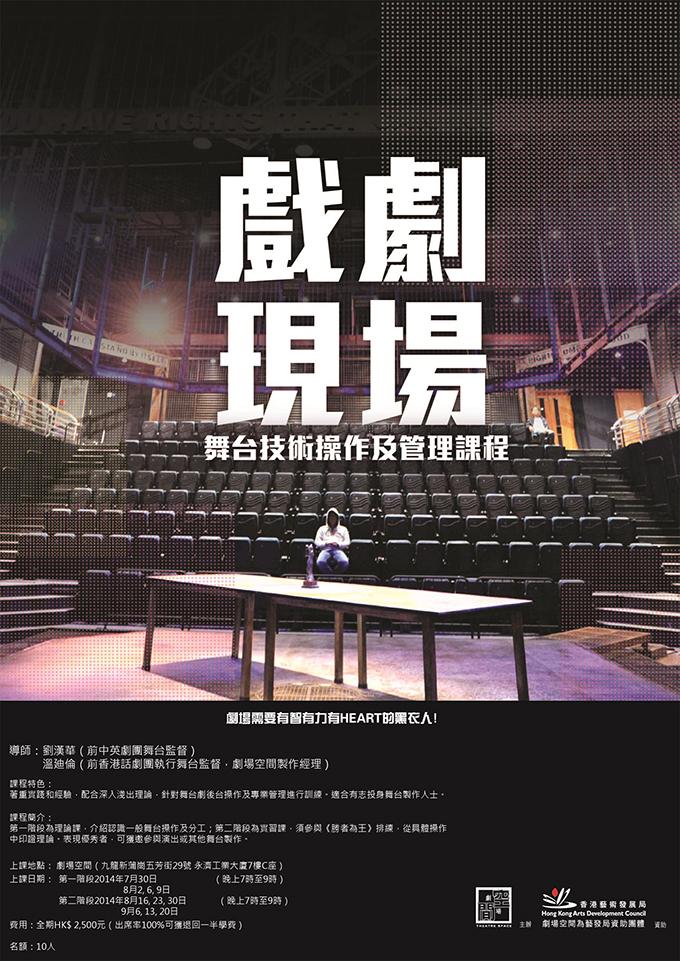 戲劇現場 - 舞台技術操作及管理課程