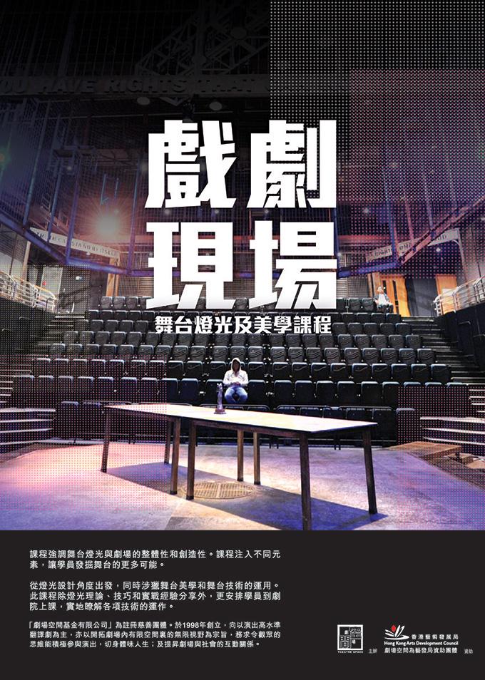 戲劇現場 - 舞台燈光及美學課程