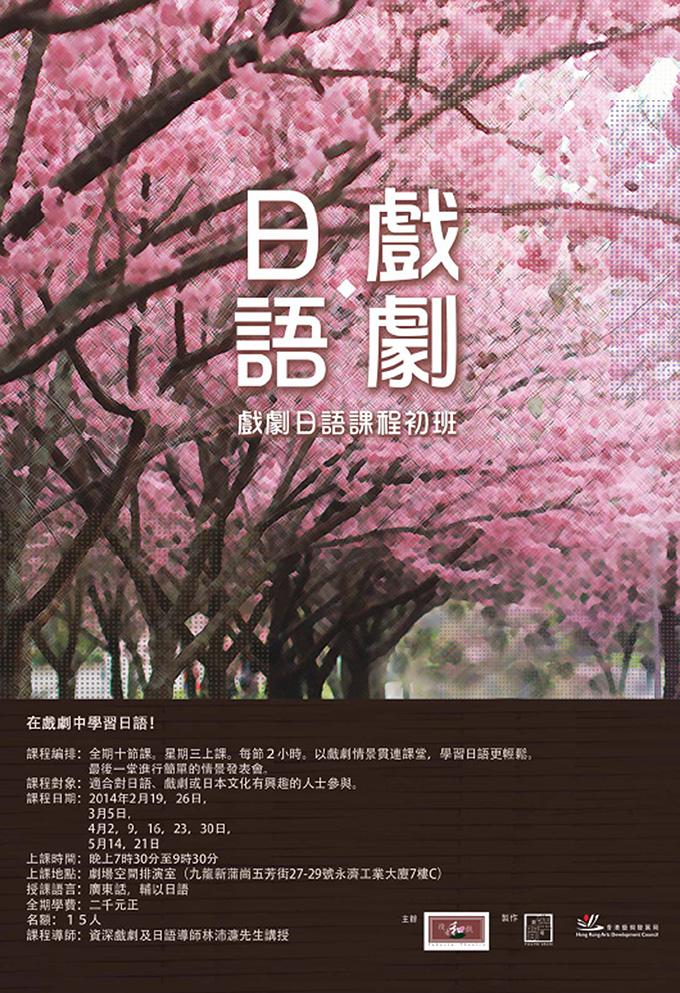 戲劇日語課程初班
