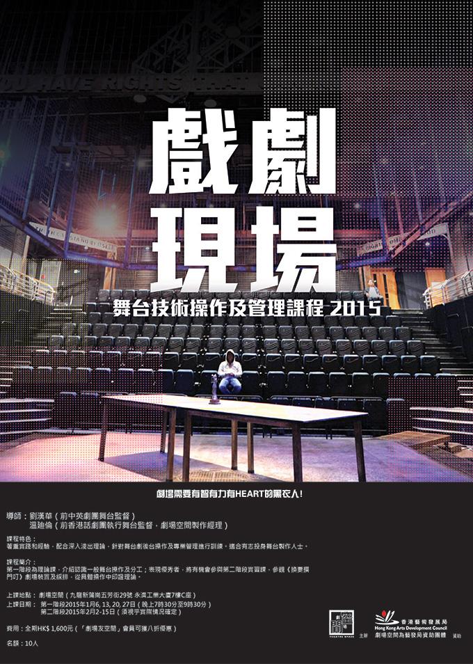 戲劇現場 - 舞台技術操作及管理課程2015